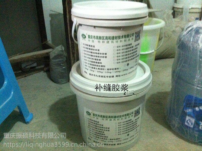 南川高和厂家直销补缝胶浆10+25kg/组量大从优