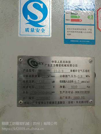 转让广东正力螺杆空气压缩机