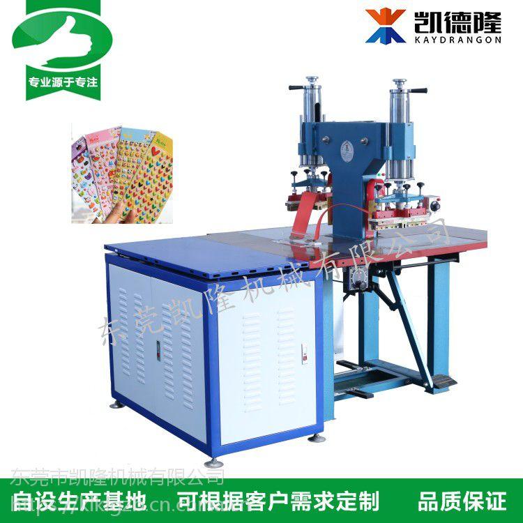 广州凯隆高周波泡泡贴双头气压式焊接机高频热合压花设备