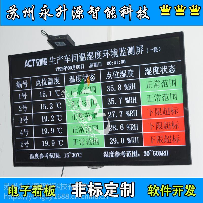 苏州永升源厂家定制171215-1H流水线电子看板系统 车间环境温湿度监控系统 LCD液晶汇总显示屏