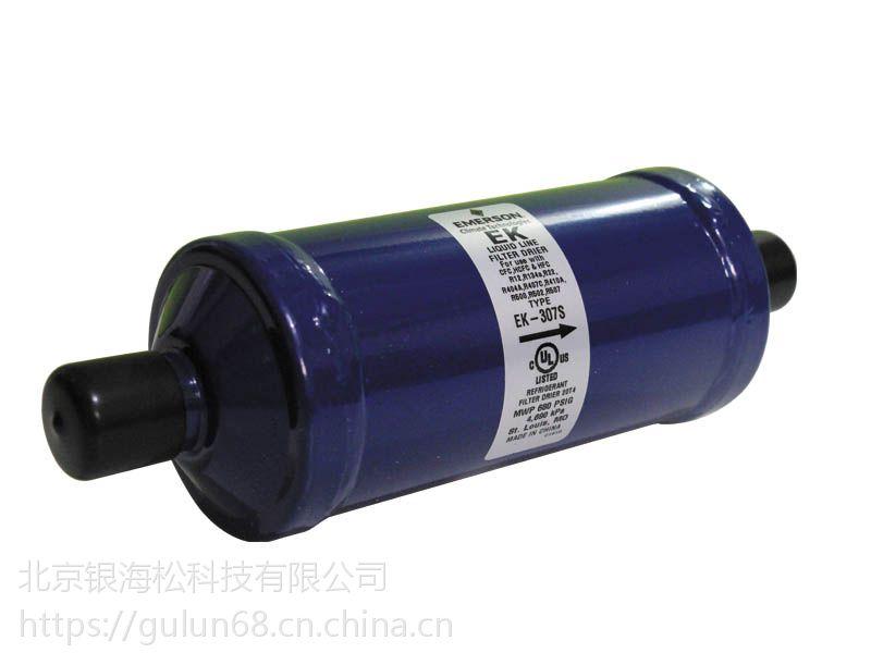 EK-307S 干燥过滤器