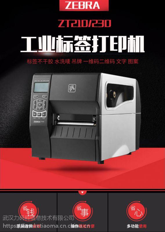 斑马ZT230条码打印机