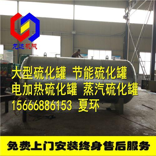 江苏大型卧式节能硫化罐环保性能稳定LDJX2890型号定制