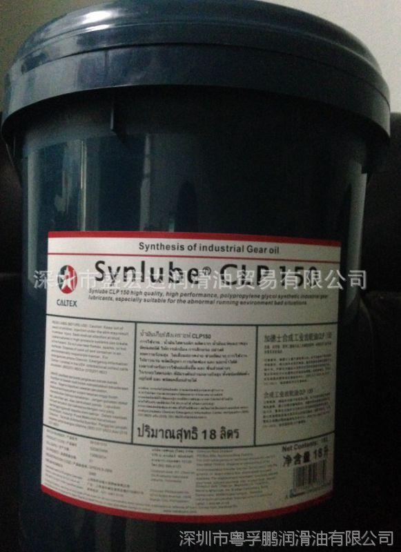 200升-加德士合成工业齿轮油CALTEX SYNLUBE CLP 1000