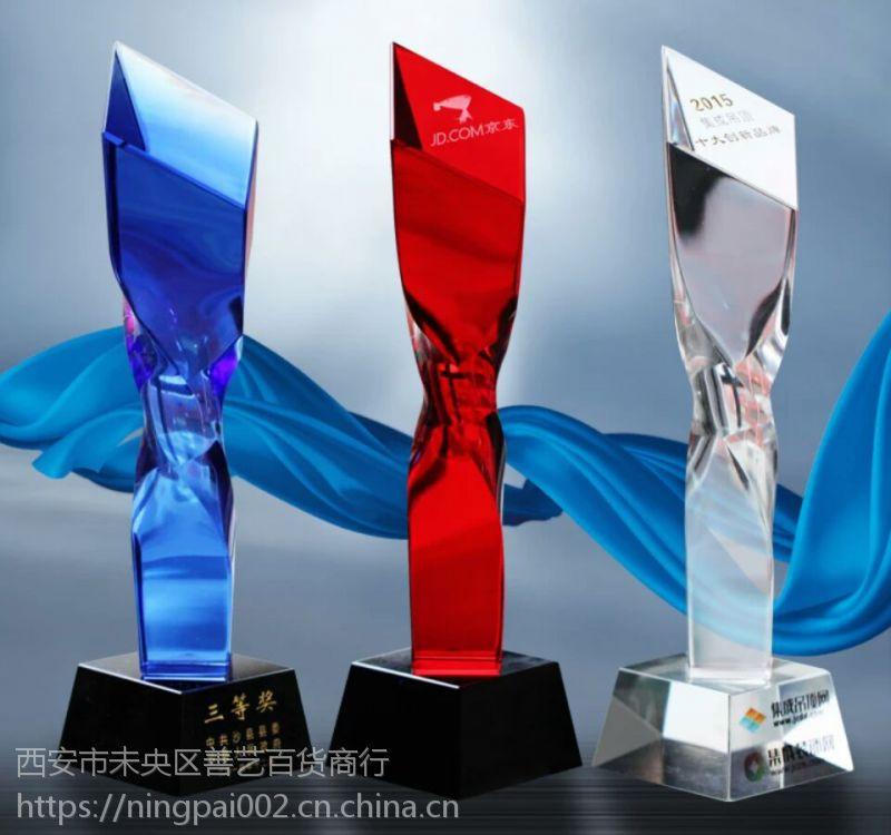 西安金属水晶奖杯年终奖颁奖奖品企业集团晚会