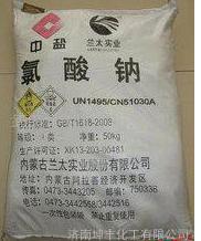 工业级氯酸钠能颠覆水处理工艺吗 氯酸钠曹妃甸批发