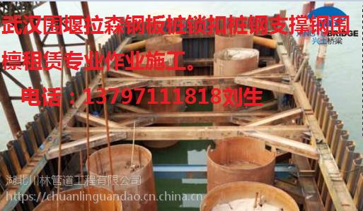 武汉哪家钢支撑租赁便宜?武汉哪里有贝雷片碗扣租赁?武汉有钢栈桥租赁的吗?