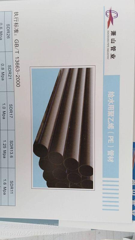 萧通PP-R冷、热水管/PE管