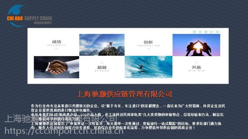 上海洋山2类危险品进口清关标签整改/涂料进口清关油漆进口清关代理