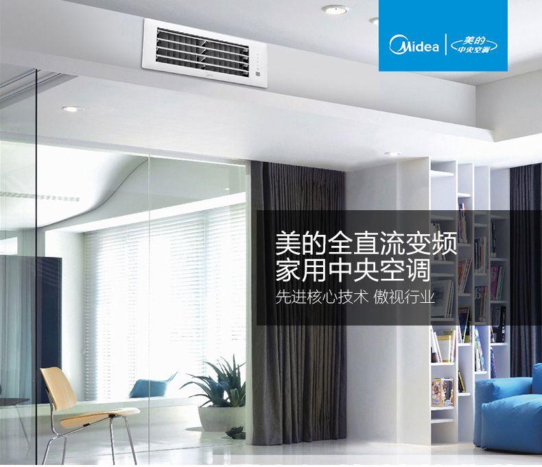 美的中央空调家用户式美的风管机北京美的家庭中央空调TR系列