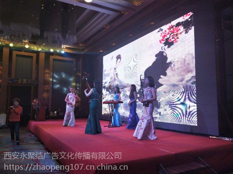 西安永聚结演出服务、礼仪模特、外籍模特、乐队歌手、主持司仪