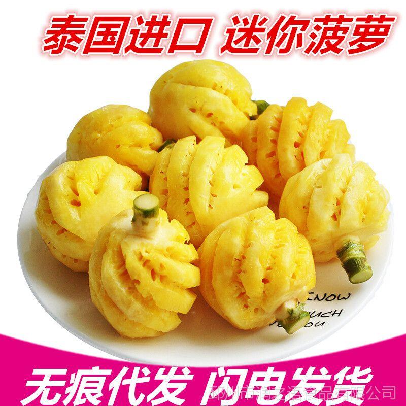 【泰国迷你菠萝】5斤送菠萝刀 新鲜水果凤梨非台湾香水菠萝包邮
