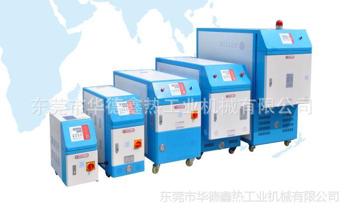 高温水式模具加热器  工业水式模温机 华德鑫水式模温机供应