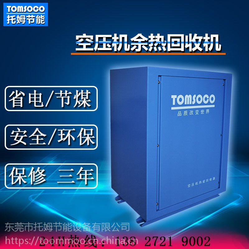 东莞托姆空压机余热回收 供热节能设备 工厂宿舍热水工程专用