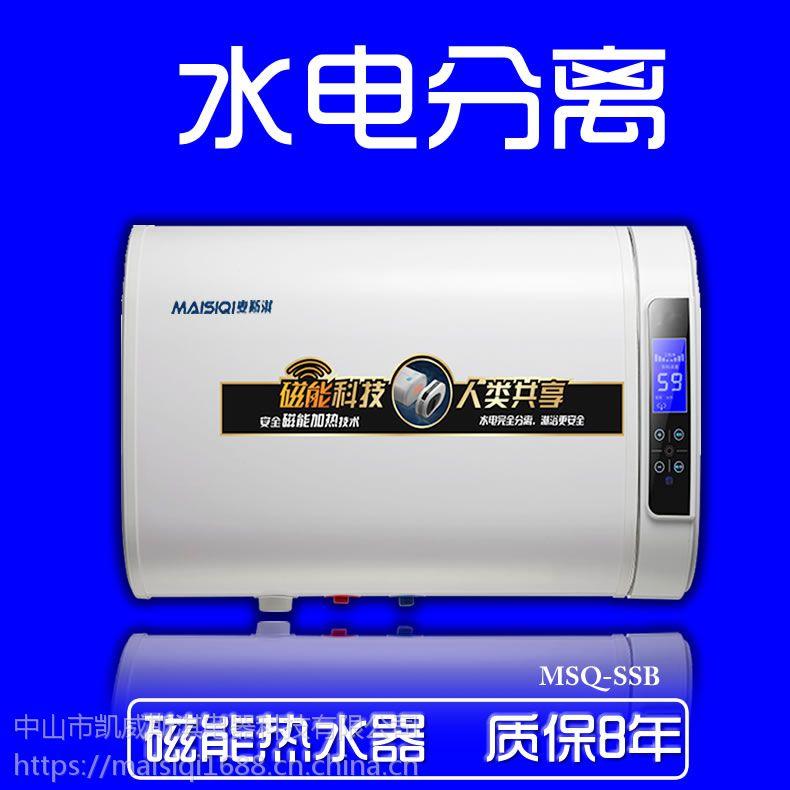麦斯淇 磁能热水器 型号MSQ-CSSB 容量40/50/60/80升 加盟代理
