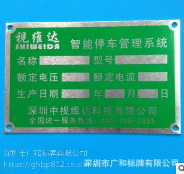 采用喷沙氧化而成的雷雕金属铭板 门牌 门类标牌