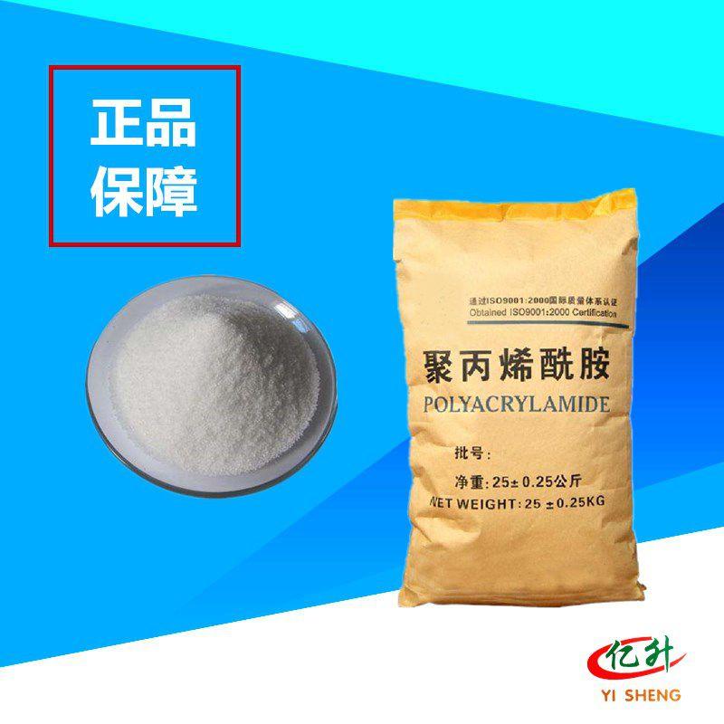 阳离子聚丙烯酰胺 污泥脱水剂 12 20 40 50 60离子度 1200万分子量水处理絮凝剂