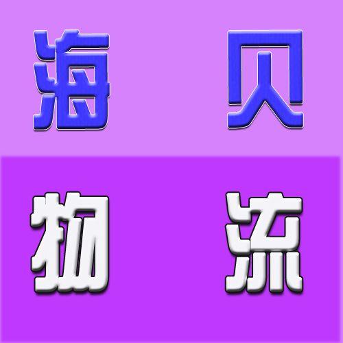 上海到景德镇运输专线 上海到景德镇空车配送 上门提货