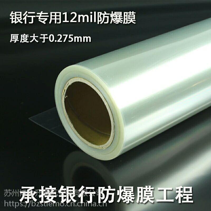 安徽银行12mil银行专用防爆膜/0.275厚防弹膜/建筑玻璃贴膜