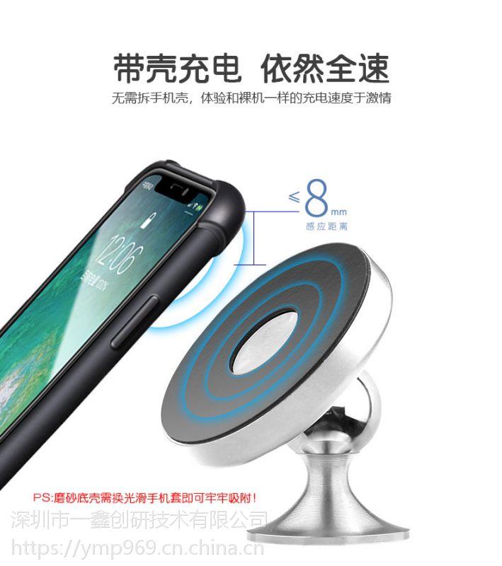 厂家爆款磁吸车载无线充电器 出风口无线充电发射器适用苹果8 X