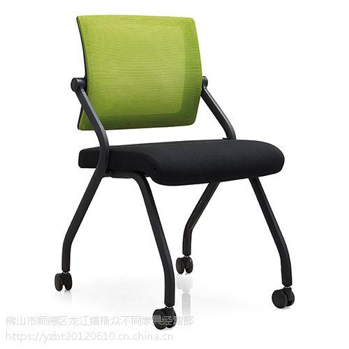 椅众不同家具生产办公椅会议椅培训椅公司培训椅学校会议室椅简约现代可折叠网椅