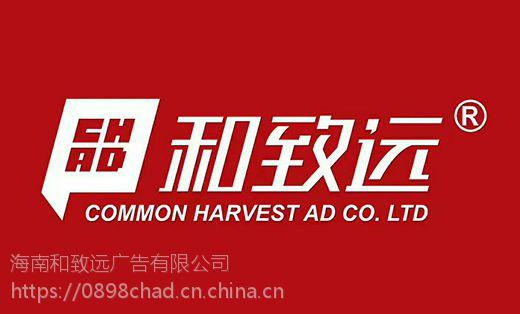 海南和致远广告有限公司怎么样?海南和致远广告有限公司专业吗?