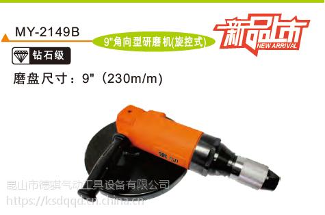 供应MY-1449气动抛光机,台湾黑牛气动工具国内总代理