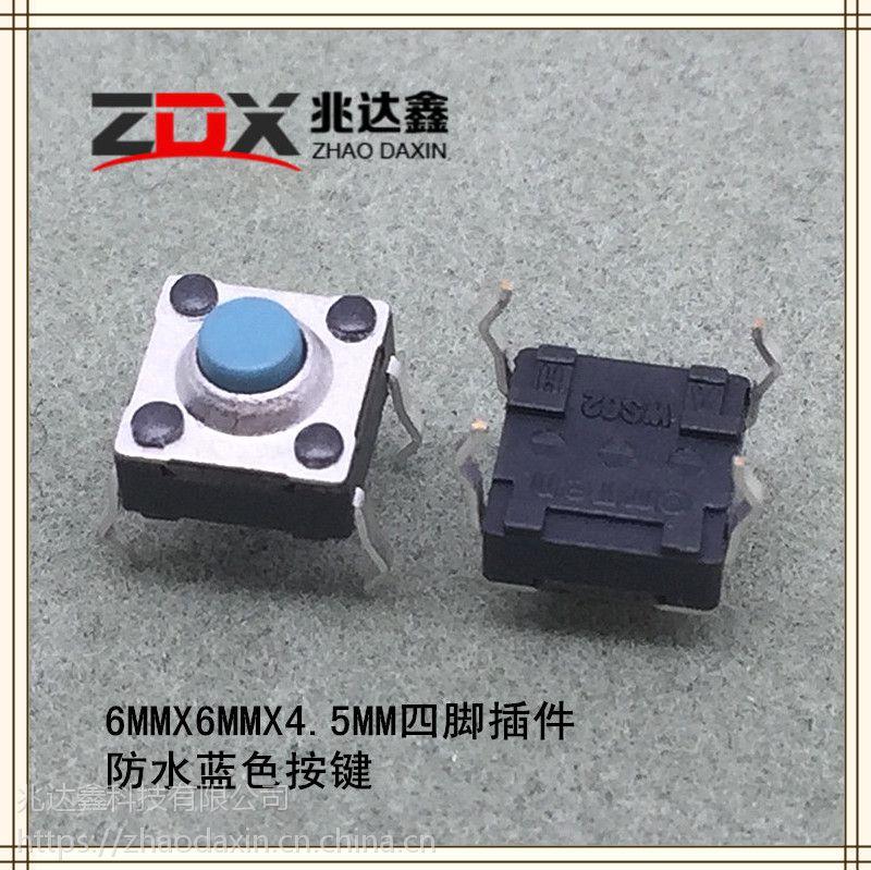 厂家直销6X6X4.5防水蓝帽轻触开关