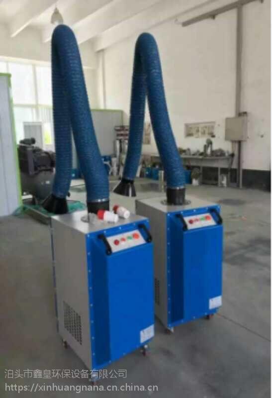 厂家直销鑫皇3000风量单臂双臂焊接烟尘净化器环评工业用除烟环保除尘设备