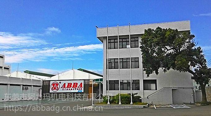 特供托马斯 台正 创能 直线导轨 丝杆 台湾ABBA