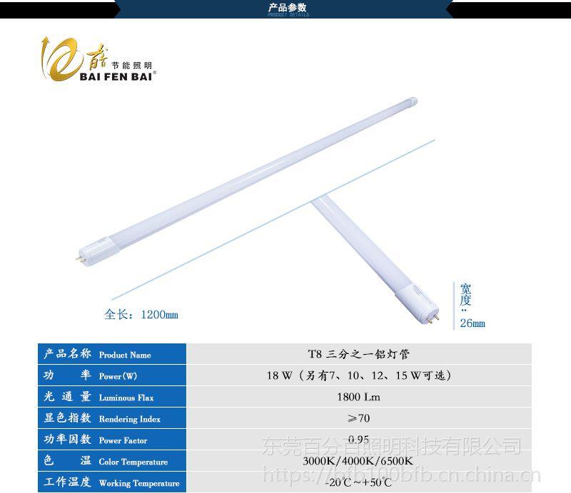LEDT8铝塑灯管制造直销,铝塑灯管制造厂,百分百照明