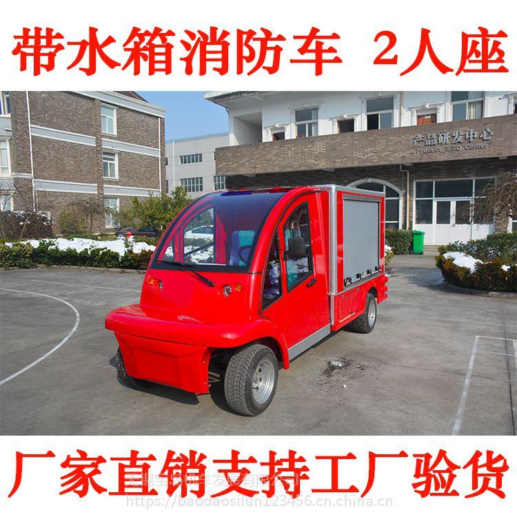 宝岛2人微型电动消防车,BD6021XFSFB