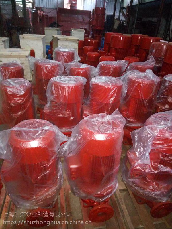 运城市特价消防泵XBD6/80-HY喷淋泵 消火栓泵 稳压泵 厂家直销