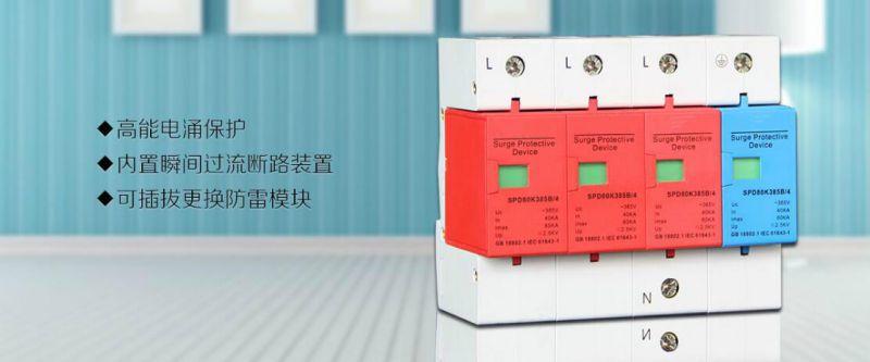 大慶TU-48電涌保護器