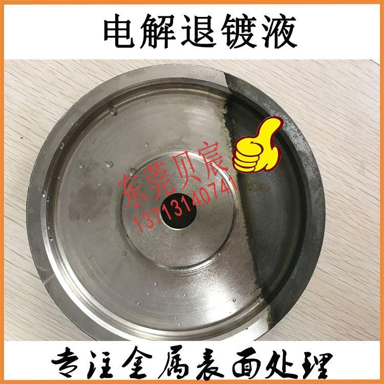 贝宸电镀镍铁丝退镍液 去镍药水 除镍剂厂家