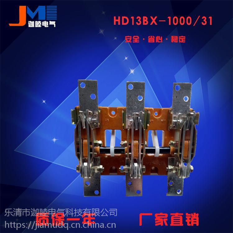 直销HD13BX-1000/31旋转开启式刀开关