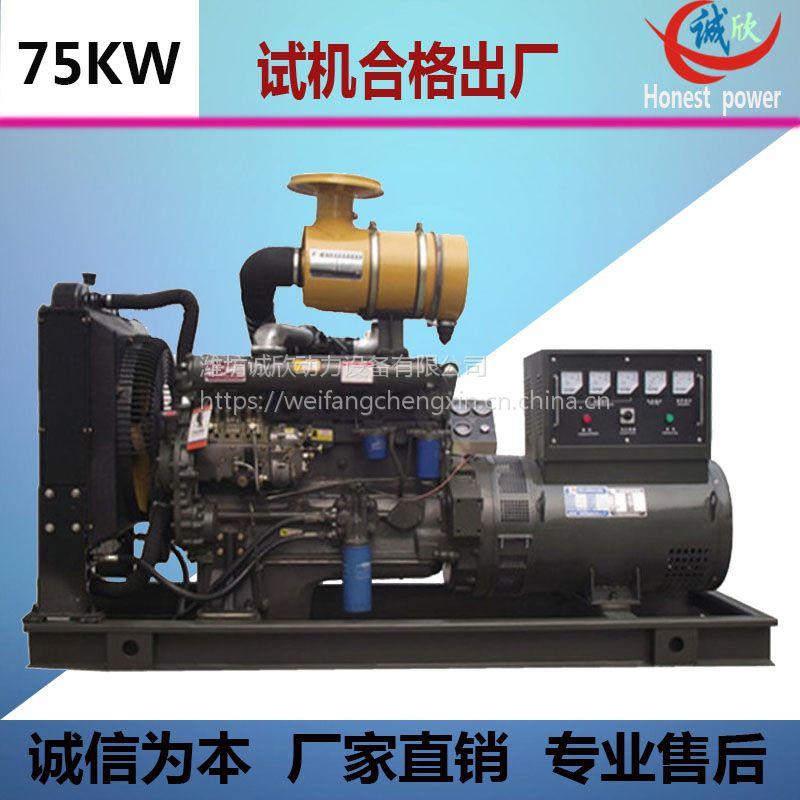 75KW诚欣动力发电机组 消防备用 野外施工常用电源 启动电流大 现货