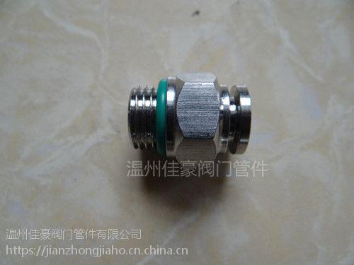 特价直销G螺纹带O型圈PC型气源快速插入式终端气动接头PC8-02