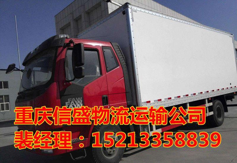 重庆发花山小车托运多少钱一方-天水信息网