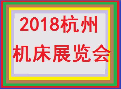 2018第十七届中国(杭州)机床模具与金属加工展览会