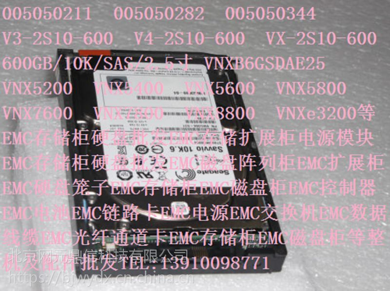 005050211 VX-2S10-600 VNXB6GSDAE25 EMC磁盘阵列柜硬盘