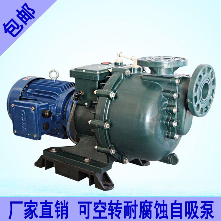 供应耐腐蚀自吸泵 2.2KWPP塑料化工水泵 0.75KW聚丙烯自吸泵 1.5KW成型耐酸碱自吸泵