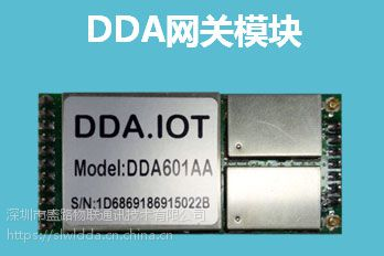 DDA通信技术无线模组