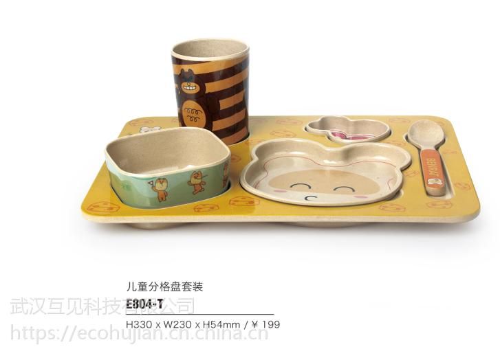 碗碟盘/儿童餐具/餐具套装/武汉/比密胺更环保/稻壳纤维一体成型/定制