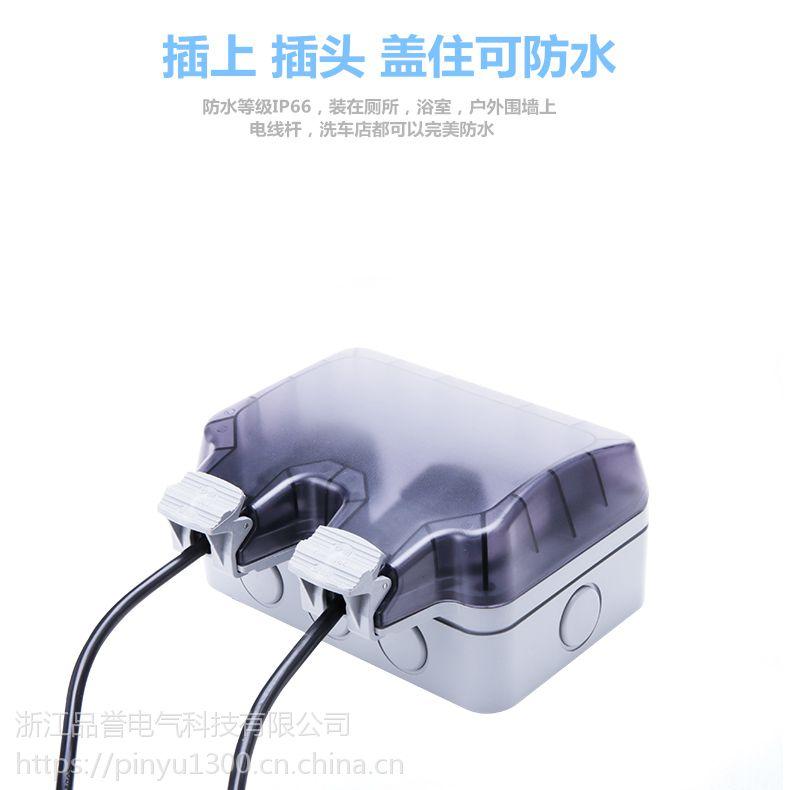 10A两位三孔防水插座 六孔室外多功能插座防暴雨明装浴室家用户外IP66