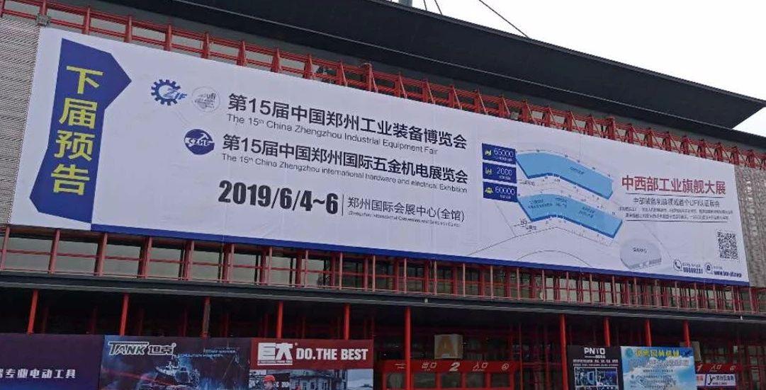 2018郑州工博会圆满收官,明年再会!