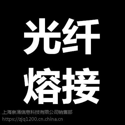 上海光纤熔接报价 熔接网络光缆 接光缆线 电话光纤接线