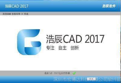深圳供应浩辰CAD设计软件价格多少