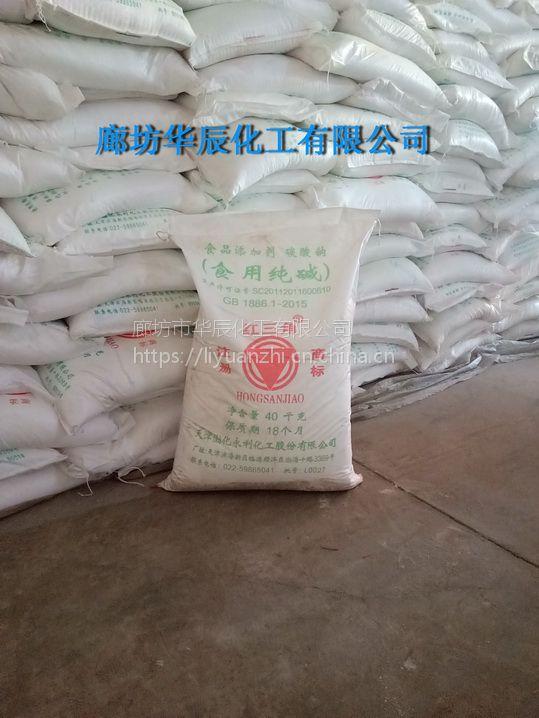 廊坊粉末状碳酸钠销售~固安食品级纯碱/轻质碱面工厂