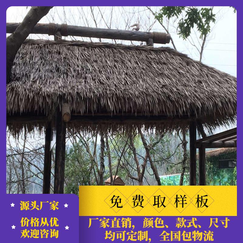 怀化市芷江本地农家乐里面使用的类似稻草一样的假茅草瓦是哪里买的